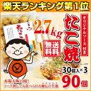 【送料無料】元祖どないや 冷凍大玉たこ焼 90個入り※オリジナルソース付き
