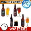 金賞地ビール(クラフトビール)飲み比べ 4種4本 詰め合わせ...