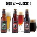 金賞地ビール 詰め合わせギフト 3種3本 飲み比べセット【本...