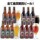 金賞地ビール(クラフトビール)飲み比べ 4種12本 詰め合わ