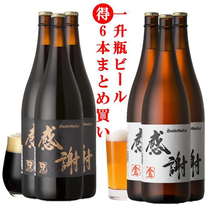 """""""感謝""""の一升瓶ビール6本セット(金色ビール3本...の商品画像"""