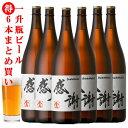"""""""感謝""""ラベルの一升瓶ビール<金>6本セット合計10.8L横浜ウォーカー「かながわ手みやげ」地酒部門1位獲得【本州送料無料】"""