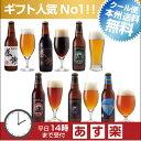 感謝ビール入クラフトビール6種6本飲み比べセット<世界一のIPAビール入>【本州送料