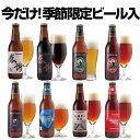 感謝ビール入クラフトビール8種8本飲み比べセット<冬限定アッ