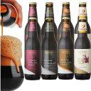 数量限定 <チョコビール4種8本セット>話題のチョコレートスタウトのフルセット。インペリアル、セサミ、オレンジ、バニラ各2本入【送料無料】