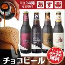 <チョコビール 4種4本 ...