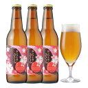 <春限定>本物の桜の花でつくったクラフトビール【サンクトガーレン さくら 3本 詰め合わせ】桜餅のような香りと味わいの地ビール【本州送料無料】【あす楽】出産内祝い・結婚内祝いのし、誕生日プレゼントギフトシール対応。お花見にも
