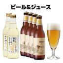 湘南ゴールド 地ビール & ジュース ギフト セット(クラフトビール4本、サイダー2本)【あす楽】誕生日ギフトシール、内...