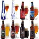 【送料込】麦のワイン2種入 クラフトビール8種8本飲み比べセット
