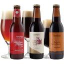 秋冬限定フレーバービール3種3本セット。焼りんご、バニラ、黒糖風味のビール【送料無料】【あす楽:平日14時〆切】