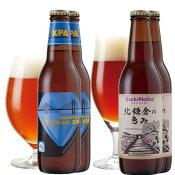 【神奈川地ビールギフト】横浜と北鎌倉の天然水仕込みクラフトビール飲み比べセット(2種×各2本、4本詰め合わせ)【あす楽:14時〆切】【本州送料無料】お歳暮、内祝いなど各種のし対応
