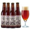 北鎌倉の湧水仕込み地ビール「北鎌倉の恵み」4本セット