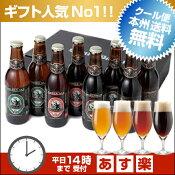 金賞地ビール(クラフトビール)飲み比べ 4種8本 詰め合わせギフト【あす楽:平日14時〆切】【本州送料無料】父の日ギフトシール、内祝いなどのし対応。名入れ可