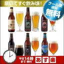 クラフトビール 6種6本 飲み比べセット<夏限定の湘南ゴールド、世界一IPAビール入> 【本州送料無料】【あす楽:平日14時〆切】地ビール 詰め合わせ