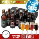金賞地ビール4種8本セット 金・琥珀・黒・赤銅4種