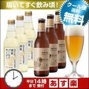 湘南ゴールド 地ビール & ジュース ギフト セット(クラフトビール3本、サイダー3本)【本州送料無料】【あす楽】お中元、内祝い各種のし対応。名入れ可