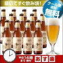 ┣ 4月14日以降お届け ┫オレンジ弾けるフルーツビール<湘南ゴールド>12本セ...
