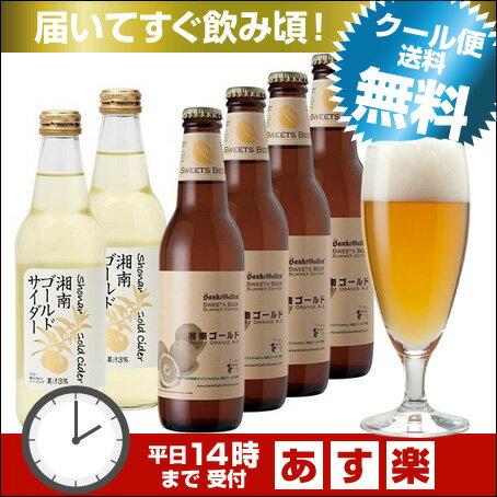 湘南ゴールドビール&サイダーセット(ビール4本、サイダー2本)【本州送料無料】【あす楽】地ビール ジュース 詰め合わせ