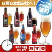 クラフトビール6種6本飲み比べセット<秋冬限定アップルシナモンエール、世界一のIPA入>【本州送料無料】【あす楽:平日14時〆切】