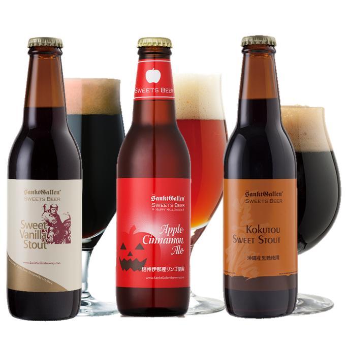 <ハロウィン限定>スイーツビール3種3本セット(焼りんご、バニラ、黒糖のビール)【本州送料無料】【あす楽:平日14時〆切】