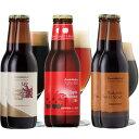 【ハロウィン限定】フレーバービール3種6本セット(焼りんご、バニラ、黒糖のビール)【送料無料】【あす楽:平日14時〆切】