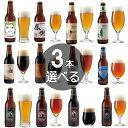 【3本選べる クラフトビール オリジナル 飲み比べセット】アマビエIPA、感謝ビ