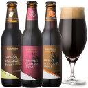 <限定 チョコレートビール 3種3本 飲み比べセット> 話題の黒ビール、チョコビ