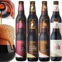 サンクトガーレン【チョコレートビール 4種8本 飲み比べセット】話題の黒ビール