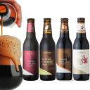 【チョコビール 4種4本 飲み比べセット】サンクトガーレン、話題の限定黒ビール