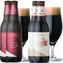 チョコビール <紅白ラベル チョコビール 2種4本 詰め合わせ>インペリアルチョ