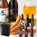感謝ビール入 地ビール飲み比べ &ソーセージ 盛り合わせ の概要 神奈川県の厚木市で製造されたクラフトビール6種類の飲み比べと...