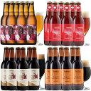 春限定 さくらビール入 フレーバー クラフトビール 4種24本 飲み比べセット【