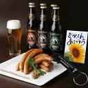 【父の日3大特典付き】厚木ハムのウインナー、ソーセージ&金賞地ビール 飲み比べセッ