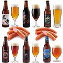 感謝ビール入 地ビール飲み比べ & 厚木ハム ソーセージセットの概要 神奈川県の地ビール6種類の飲み比べとウインナー2種類のお...