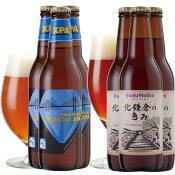 【神奈川地ビールギフト】横浜と北鎌倉の天然水仕込みクラフトビール飲み比べセット(2種×各3本、6本詰め合わせ)【あす楽:14時〆切】【本州送料無料】お歳暮、内祝いなど各種のし対応