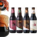 【チョコビール 4種類4本 飲み比べセット】サンクトガーレン、話題の黒ビール チョコ