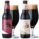 チョコレートビール < 紅白ラベル チョコビール 2種2本 詰め合わせ> インペリアルチ