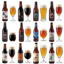 サンクトガーレン クラフトビール 12種 飲み比べセット<感