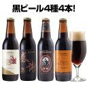 <チョコ麦芽使用>黒ビール 4種4本 飲み比べセット【本州送料無料】クラフトビー