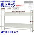 売れ筋 机上ラック 上置棚 ハイシェルフ 2段 W1000 ホワイト Z-LUSRH-1000WHK 代引き決済不可商品・送料無料