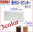 受付 カウンター 木製ローカウンター W1400・D600 3色 配線機能付 RFLC2-1460WHM アール エフ ヤマカワ送料無料(代引決済不可商品)