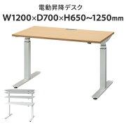 パソコンデスク 送料無料・組立設置まで 電動昇降デスク・昇降式テーブル 長方形 1200×700 FWD-127NA