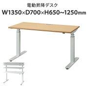 パソコンデスク 送料無料・組立設置まで 電動昇降デスク・昇降テーブル 長方形 1400(1350)×700 FWD-147 NA