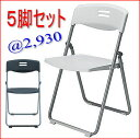 @2790 FC-802 折畳み椅子 ホワイトグレー 5脚セット企画 (代引決済不可商品)