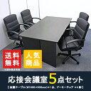 応接 会議室セット ブラック系 5点セット オフィス用 応接...