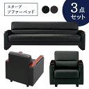 応接セット 簡易ベッド ソファベッド スターブ 3点セット RE-1741 RE-1713 2色 高級・人工レザー張り(代引決済不可商品)