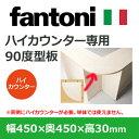 fantoni ファントーニ イタリア製 ハイカウンター専用 天板 90度型板...