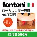 fantoni ファントーニ 連結天板90度天板 連結天板 奥行き800mm用 奥...