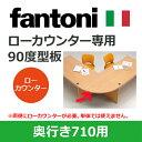 fantoni ファントーニ 連結天板90度天板 連結天板 奥行き710mm用 奥...