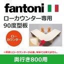 連結天板 fantoni ファントーニ 連結天板 ローカウンター用 天板 ...
